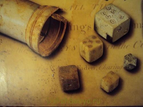 Римское гадание на костях
